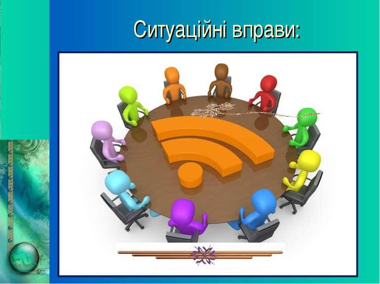 Ситуаційні вправи: Ситуація № 1: Ти домовляєшся з другом про зустріч. Ти прих...