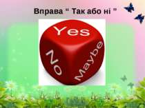 "Вправа "" Так або ні """