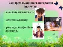 Синдром емоційного вигорання включає: емоційну виснаженість; деперсоналізацію...