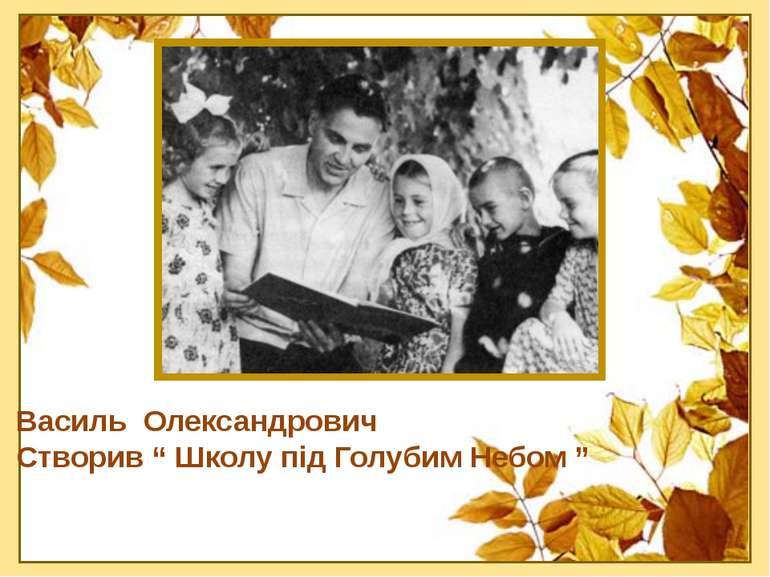 """Василь Олександрович Створив """" Школу під Голубим Небом """""""