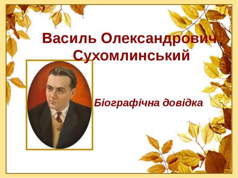 Василь Олександрович Сухомлинський Біографічна довідка