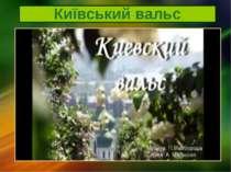 Київський вальс