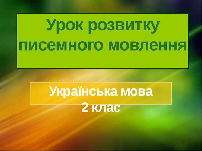 Урок розвитку писемного мовлення Українська мова 2 клас © Корпорация Майкросо...