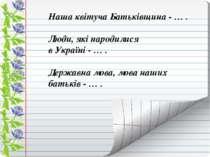 Наша квітуча Батьківщина - … . Люди, які народилися в Україні - … . Державна ...