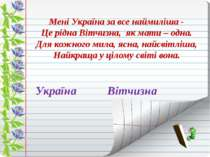 Мені Україна за все наймиліша - Це рідна Вітчизна, як мати – одна. Для кожног...