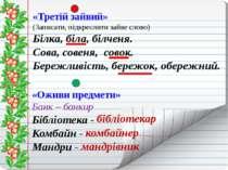 «Третій зайвий» (Записати, підкреслити зайве слово) Білка, біла, білченя. Сов...