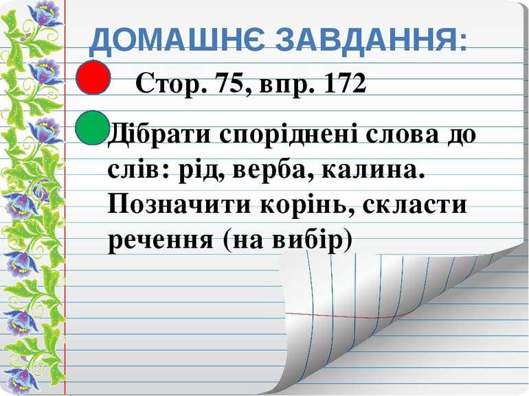 ДОМАШНЄ ЗАВДАННЯ: Стор. 75, впр. 172 Дібрати споріднені слова до слів: рід, в...
