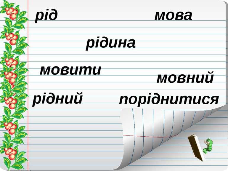 рід мовити поріднитися рідина мова рідний мовний