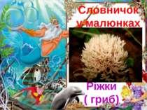 Енциклопедична хвилина Росомаха Звір із родини куницевих Один з найбільших ви...