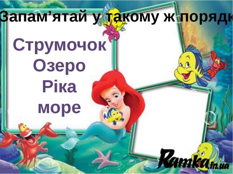 Встановіть залежності Урок- школа Риба- Колесо- Квітка-