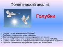 Фонетический анализ Голубки Голубка – птица или животное? Почему? Подберите п...