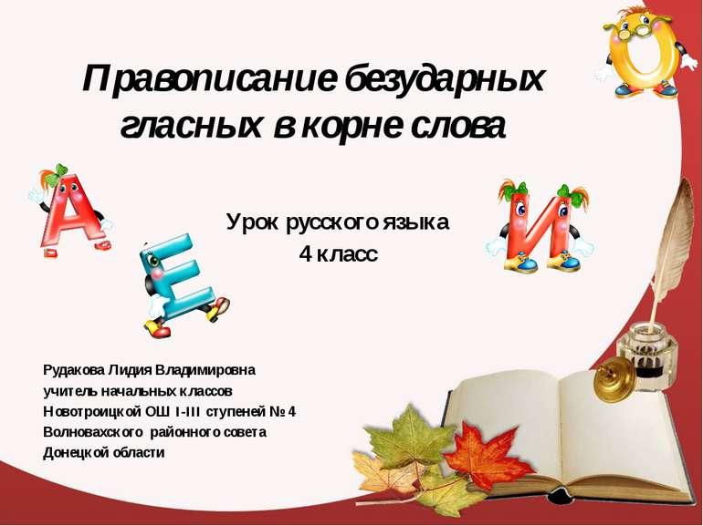 Правописание безударных гласных в корне слова Урок русского языка 4 класс Руд...