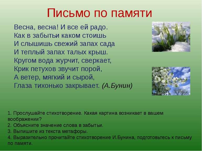 Письмо по памяти Весна, весна! И все ей радо. Как в забытьи каком стоишь И сл...