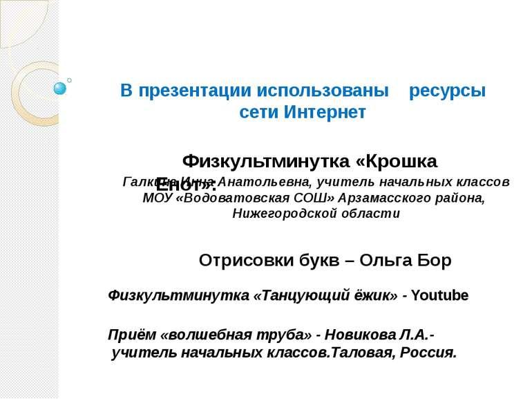 В презентации использованы ресурсы сети Интернет Физкультминутка «Крошка Енот...