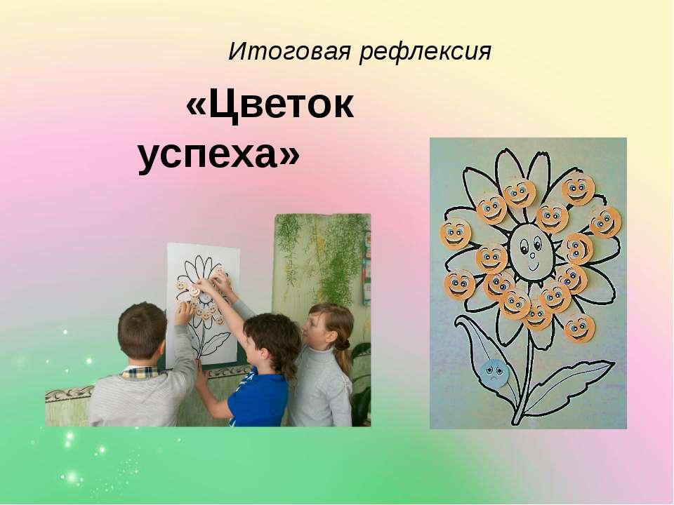 «Цветок успеха» Итоговая рефлексия