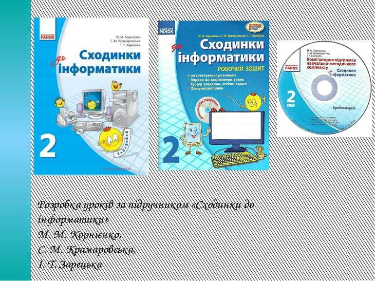 Розробка уроків за підручником «Сходинки до інформатики» М. М. Корнієнко, С. ...