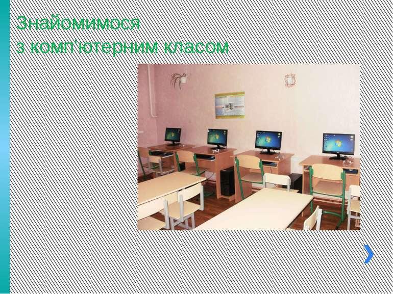 Знайомимося з комп'ютерним класом