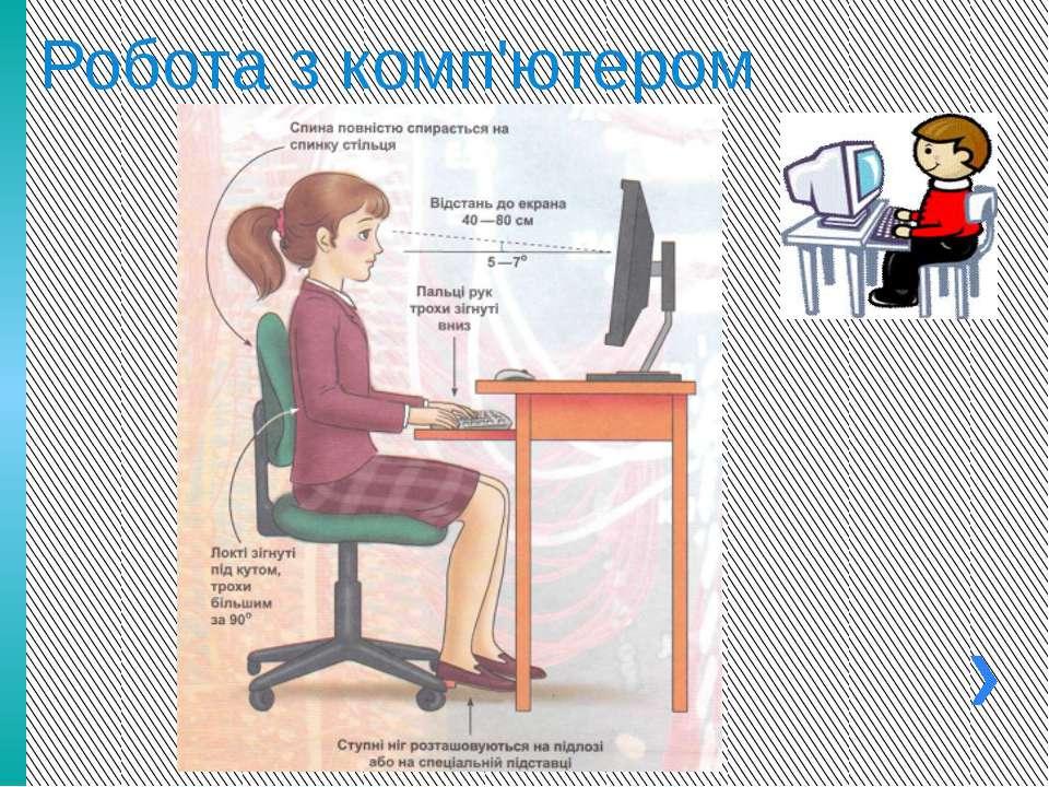 Робота з комп'ютером