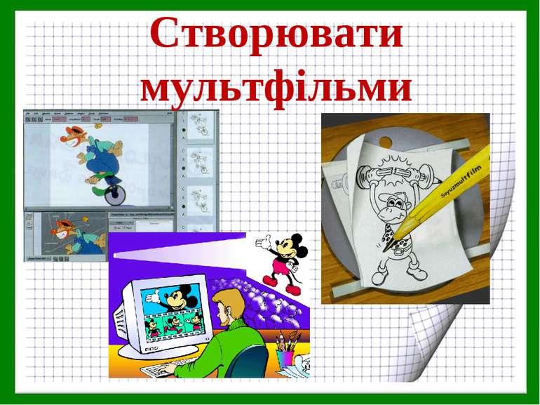 Створювати мультфільми