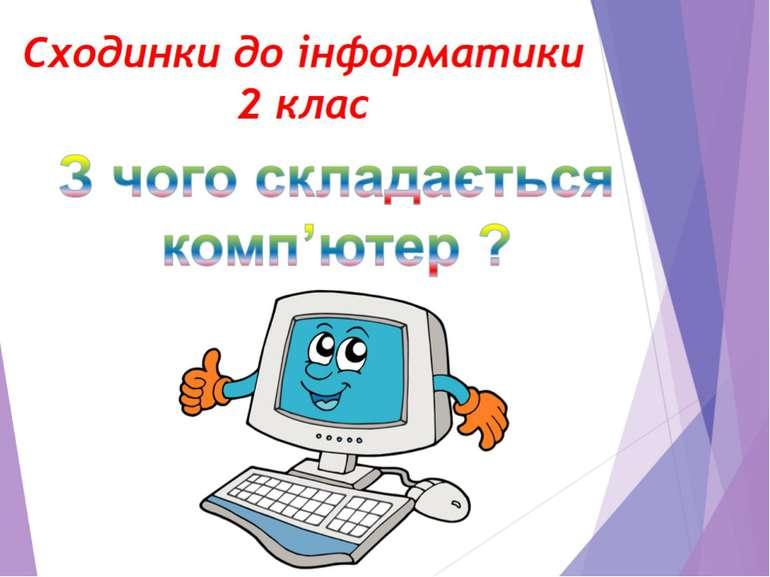 Сходинки до інформатики 2 клас