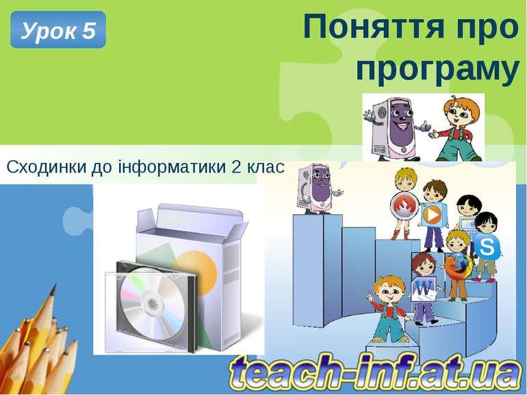 Поняття про програму Сходинки до інформатики 2 клас Урок 5