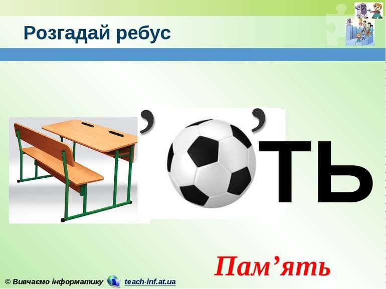ТЬ Розгадай ребус Пам'ять © Вивчаємо інформатику teach-inf.at.ua