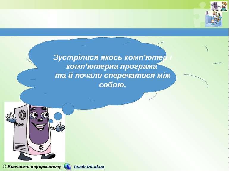 www.teach-inf.at.ua Зустрілися якось комп'ютер і комп'ютерна програма та й по...