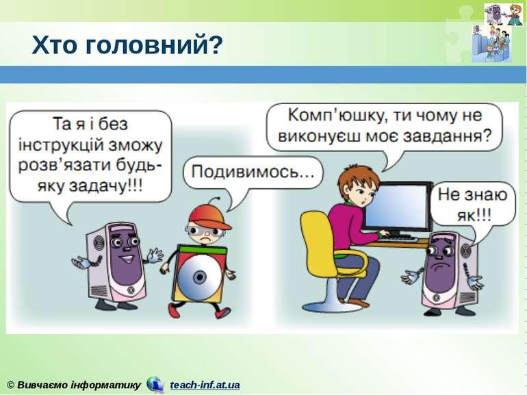 Хто головний? © Вивчаємо інформатику teach-inf.at.ua