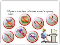 Правила поведінки та безпеки в комп'ютерному класі