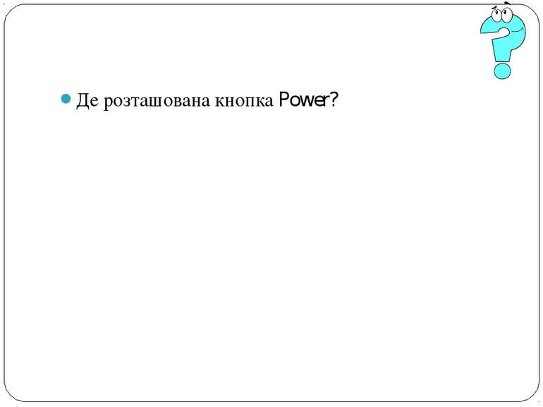Де розташована кнопка Power?