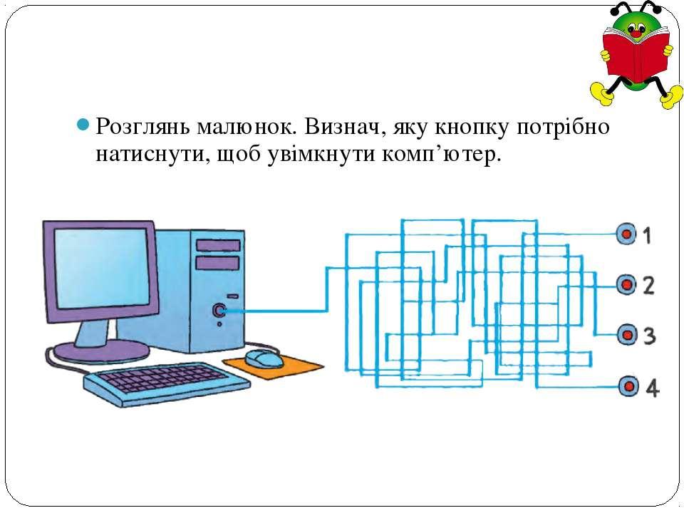 Розглянь малюнок. Визнач, яку кнопку потрібно натиснути, щоб увімкнути комп'ю...