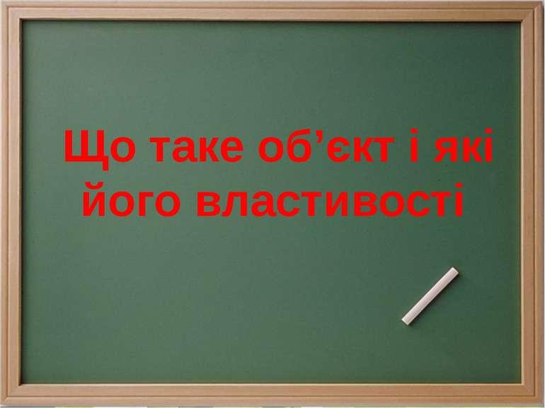 Що таке об'єкт і які його властивості Симоненко Л.С. учитель информатики МОУ ...