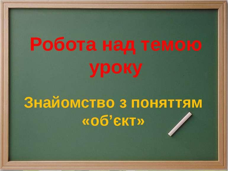 Робота над темою уроку Знайомство з поняттям «об'єкт» Симоненко Л.С. учитель ...