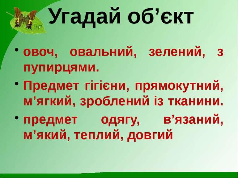 Угадай об'єкт овоч, овальний, зелений, з пупирцями. Предмет гігієни, прямокут...