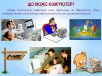 ЩО МОЖЕ КОМП'ЮТЕР? Сфери застосування комп'ютерів цими прикладами не обмежуют...
