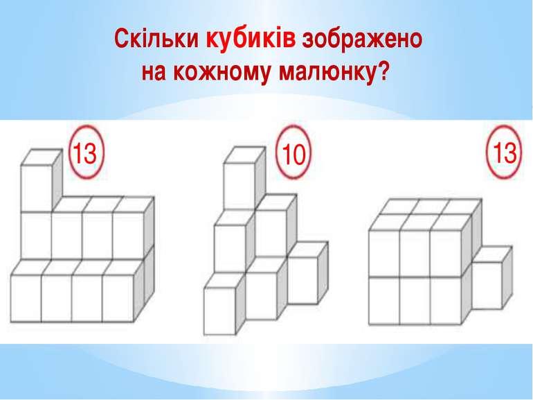 Скільки кубиків зображено на кожному малюнку? 13 13 10