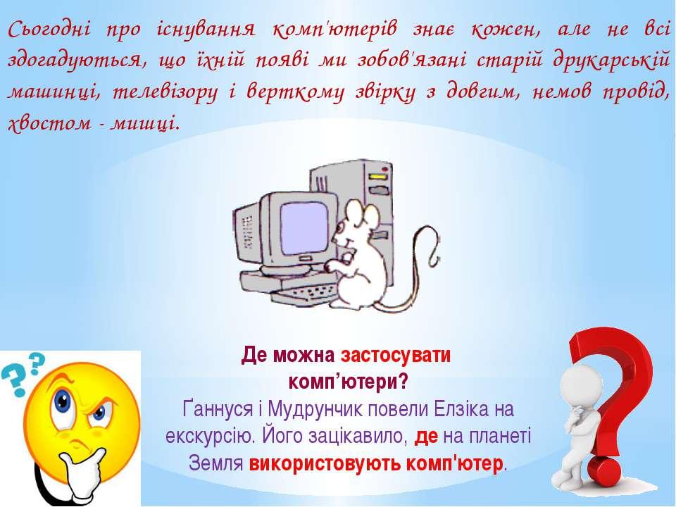 Сьогодні про існування комп'ютерів знає кожен, але не всі здогадуються, що їх...