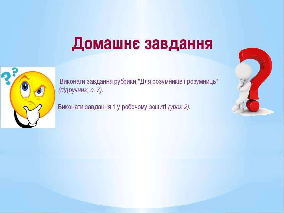 """Домашнє завдання Виконати завдання рубрики """"Для розумників і розумниць"""" (підр..."""