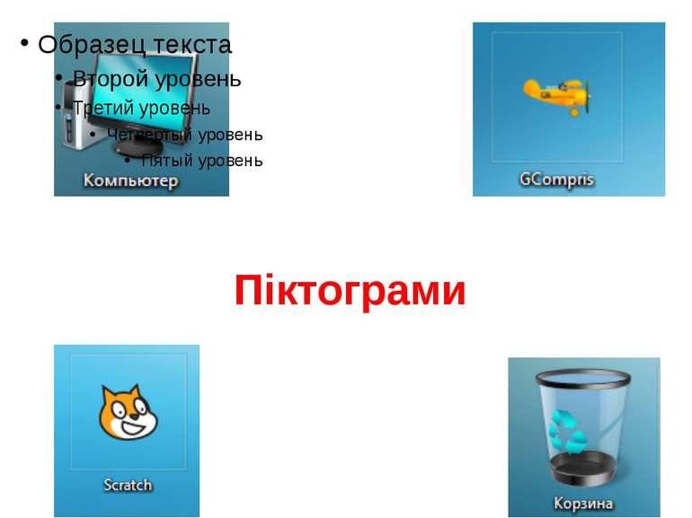 Піктограми