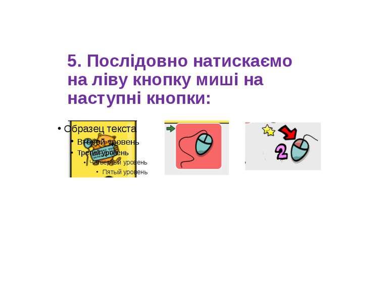 5. Послідовно натискаємо на ліву кнопку миші на наступні кнопки: