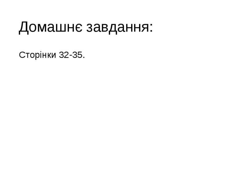 Домашнє завдання: Сторінки 32-35.