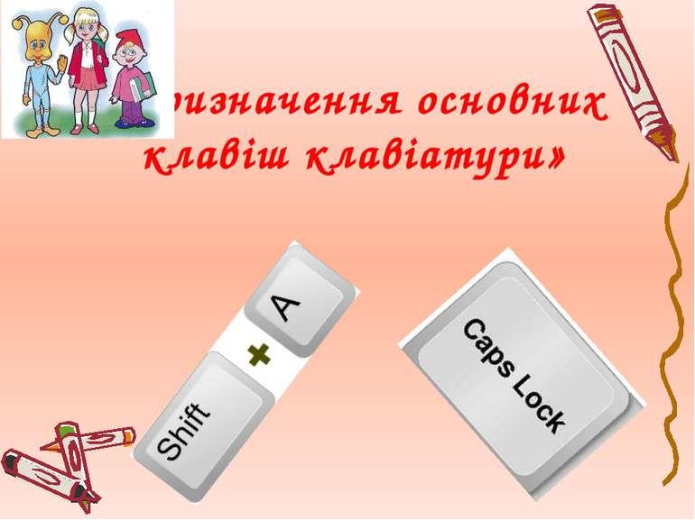 «Призначення основних клавіш клавіатури»