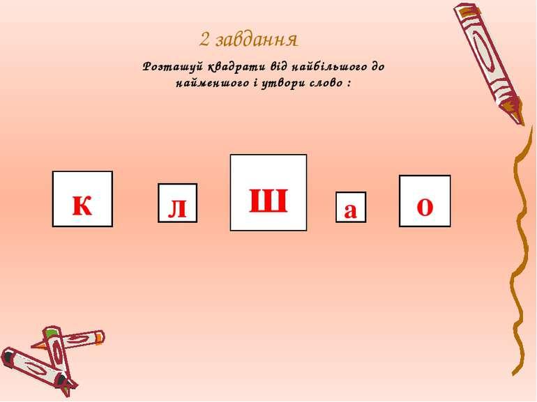2 завдання Розташуй квадрати від найбільшого до найменшого і утвори слово : к...
