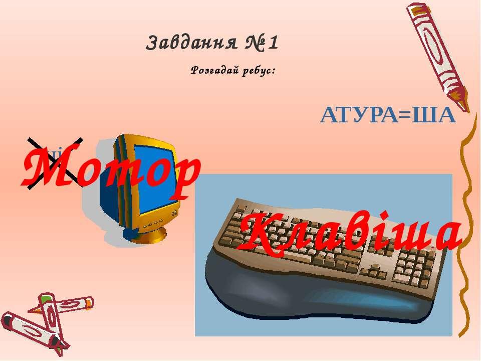 Завдання № 1 Розгадай ребус: Мотор Клавіша ні АТУРА=ША