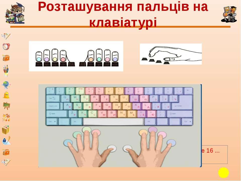 Розташування пальців на клавіатурі