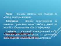 Способи подання й кодування повідомлень Мова – знакова система для подання та...