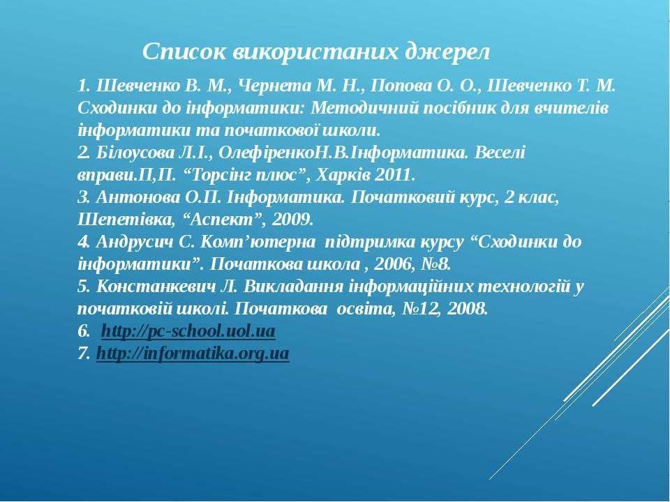 Список використаних джерел 1. Шевченко В. М., Чернета М. Н., Попова О. О., Ше...