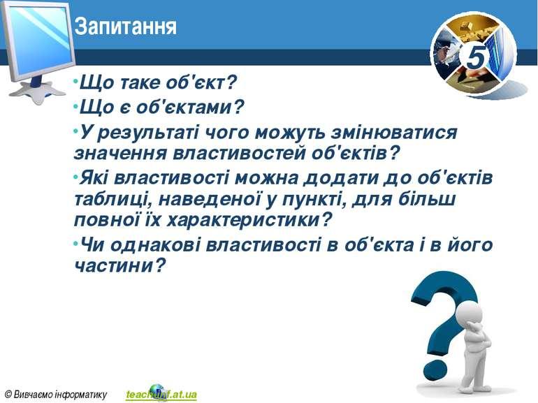 Що таке об'єкт? Що є об'єктами? У результаті чого можуть змінюватися значення...
