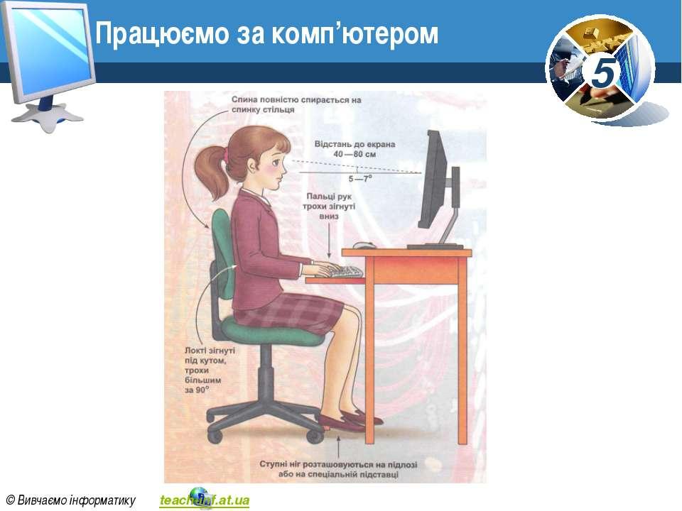 Працюємо за комп'ютером www.teach-inf.at.ua 5 © Вивчаємо інформатику teach-in...