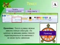 Текст Панель форматирування Колір тексту Примітка: Текст в рамку можна ввести...